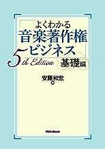 表紙: よくわかる音楽著作権ビジネス 基礎編 5th Edition | 安藤 和宏