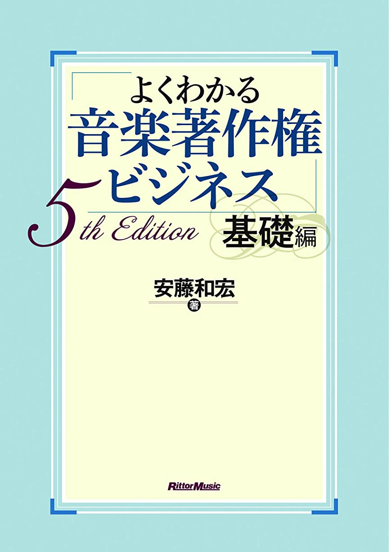 アカデミー助けて乱すよくわかる音楽著作権ビジネス 基礎編 5th Edition
