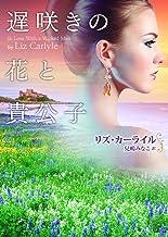 遅咲きの花と貴公子 (mirabooks)