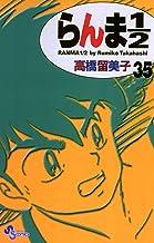 表紙: らんま1/2〔新装版〕(35) (少年サンデーコミックス)   高橋留美子