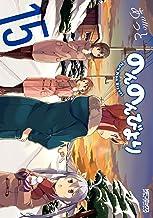 表紙: のんのんびより 15 (MFコミックス アライブシリーズ) | あっと