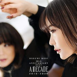 [Album] 森恵 – MEGUMI MORI 10th ANNIVERSARY BEST – A DECADE 2010-2020 – [FLAC + MP3 320 / WEB]