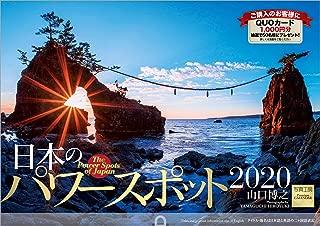 日本のパワースポット 2020年 カレンダー 壁掛け SA-3 (使用サイズ594x420mm) 風景