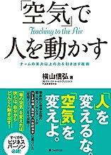 表紙: 「空気」で人を動かす | 横山信弘