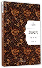 Best guo moruo poems Reviews