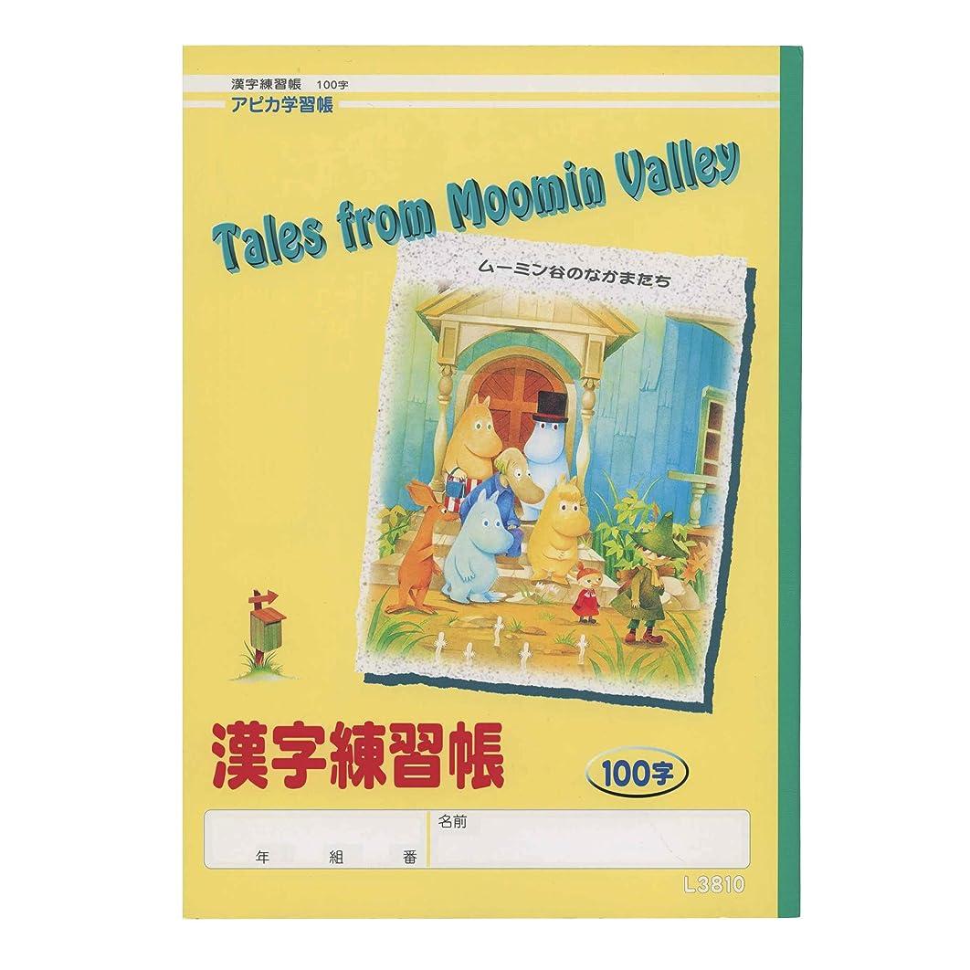 セールスマン体操予備アピカ学習帳 ムーミン谷のなかまたち 漢字練習帳100字 L3810