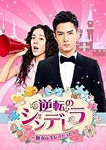 Cinderella - of reversal She was beautiful ~ DVD-SET1