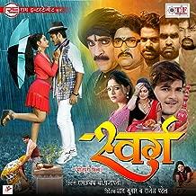 Saajan Ke Ghar
