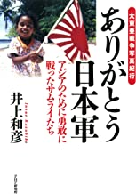 表紙: 大東亜戦争写真紀行 ありがとう日本軍 アジアのために勇敢に戦ったサムライたち | 井上 和彦