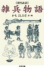 表紙: 現代語訳 雑兵物語 (ちくま文庫) | かもよしひさ