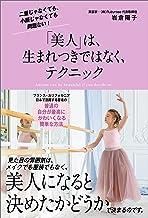 表紙: 「美人」は、生まれつきではなく、テクニック | 岩倉 陽子