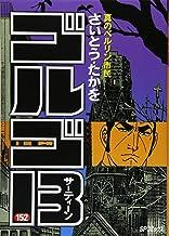 ゴルゴ13 (152) 真のベルリン市民 (SPコミックス)