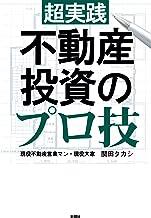 表紙: 超実践不動産投資のプロ技 | 関田タカシ