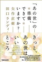 表紙: 「あの世」の準備、できていますか?   田口ランディ