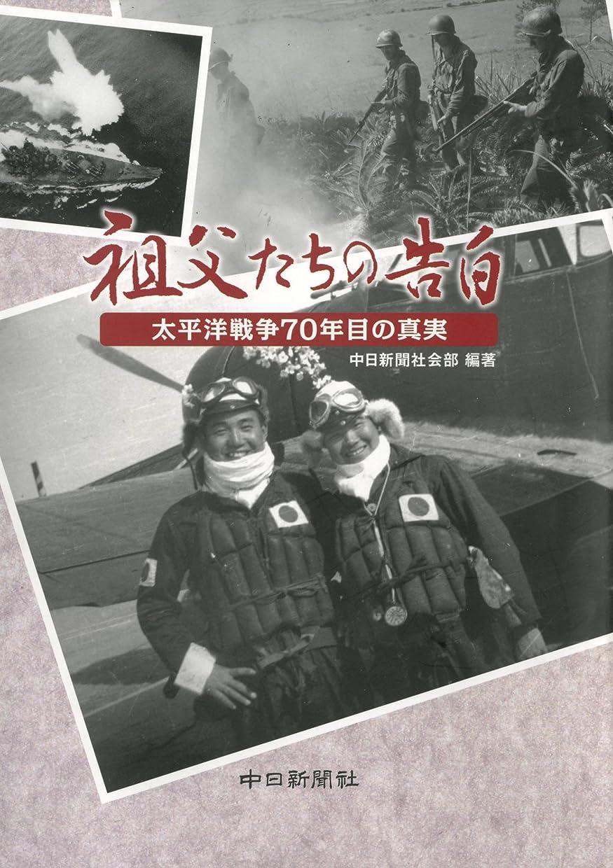 宿泊成功した人柄祖父たちの告白 : 太平洋戦争70年目の真実