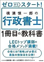 表紙: ゼロからスタート! 横溝慎一郎の行政書士1冊目の教科書 | 横溝 慎一郎