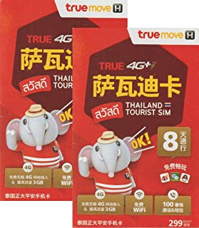 [TRUE MOVE] 2枚セットTRUE サワディカ 3GB 4G+/3G 8日間 タイ国データ通信SIMカード 100バーツ通話+SMS付き[並行輸入品]