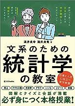表紙: 文系のための統計学の教室 | 涌井 貞美