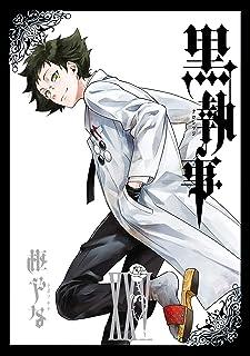 黒執事 25巻 (デジタル版Gファンタジーコミックス)