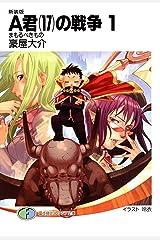 新装版A君(17)の戦争1 まもるべきもの (富士見ファンタジア文庫) Kindle版