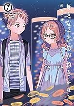 好きな子がめがねを忘れた 7巻 (デジタル版ガンガンコミックスJOKER)