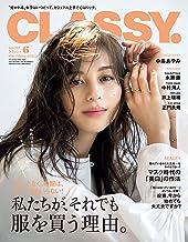 CLASSY.(クラッシィ) 2021年 6月号 [雑誌]