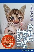 表紙: 目やにだらけのキジコ | 猫沢 太陽