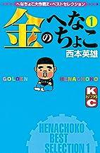 金のへなちょこ(1) (週刊少年マガジンコミックス)