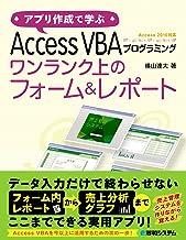 表紙: アプリ作成で学ぶ Access VBAプログラミング ワンランク上のフォーム&レポート | 横山達大