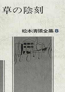 松本清張全集 (8) 草の陰刻
