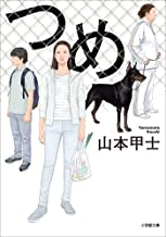 表紙: つめ (小学館文庫) | 山本甲士