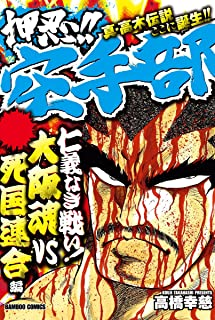 押忍!!空手部 仁義なき戦い!大阪魂VS死国連合編 (バンブーコミックス WIDE版)