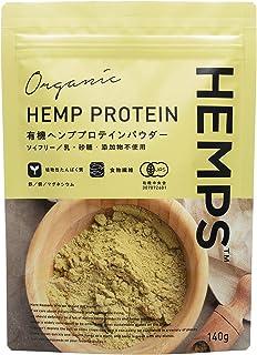 【HEMPS】 有機 ヘンププロテインパウダー 140g   大手オーガニックスーパー取扱い   オーガニック 無添加 100% 欧州産 有機JAS認定 麻の実 植物性プロテイン 栄養機能食品