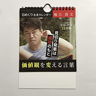 堀江貴文 日めくり名言カレンダー 31日版