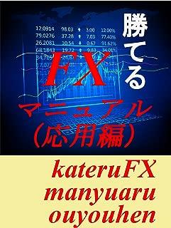 勝てるFXマニュアル(応用編)