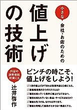 表紙: 小さな会社・お店のための 値上げの技術 | 辻井 啓作