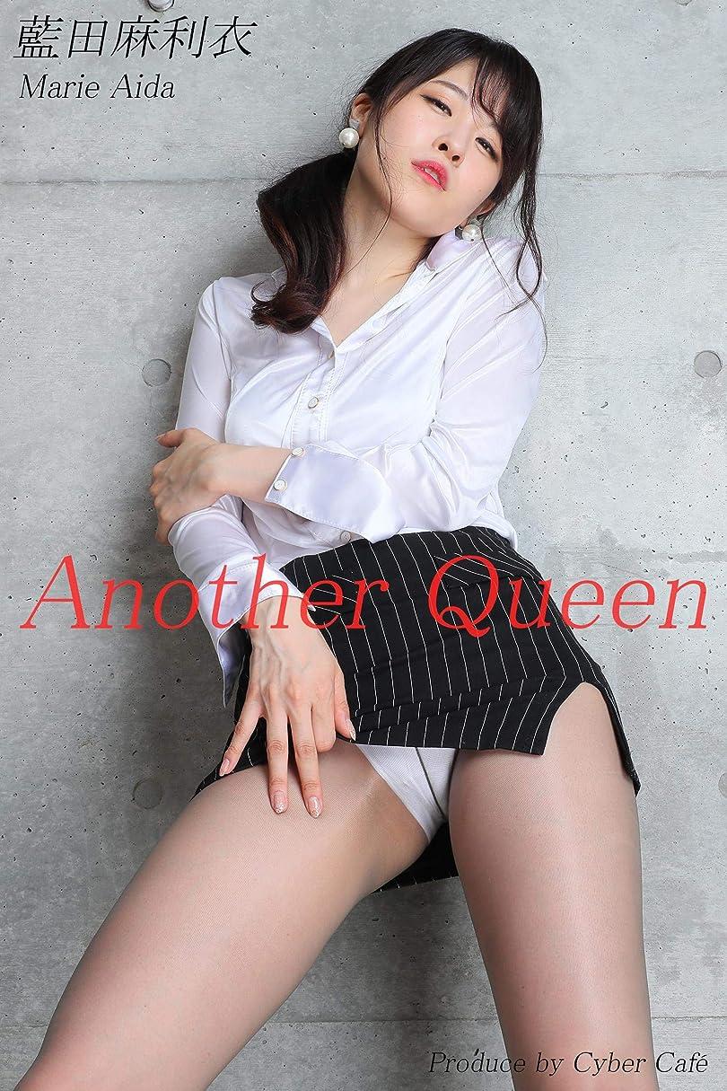 ふさわしいでも抑圧者Another Queen 「藍田麻利衣」: 美脚写真集