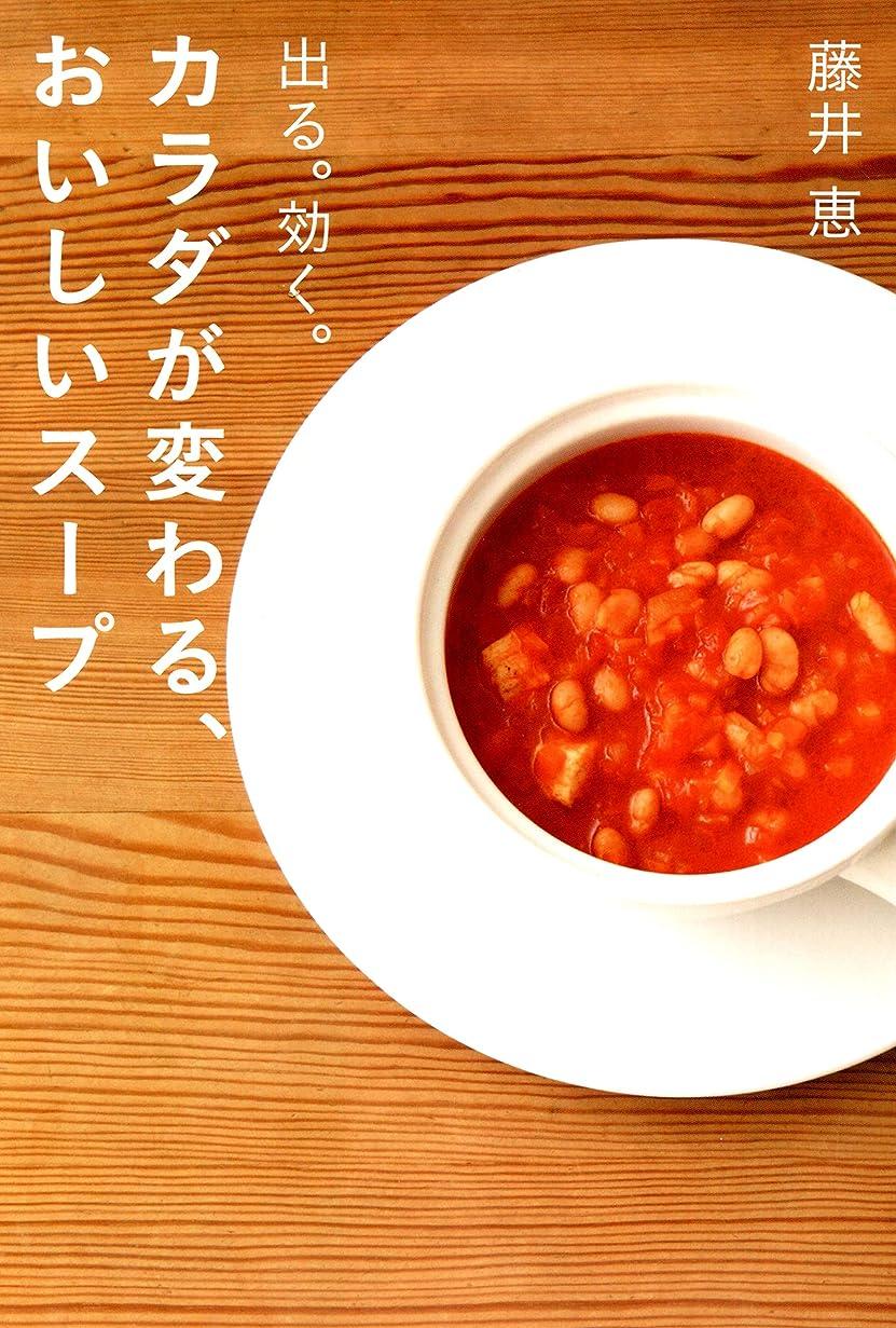 祝福する無傷道に迷いましたカラダが変わる、おいしいスープ―出る。効く。