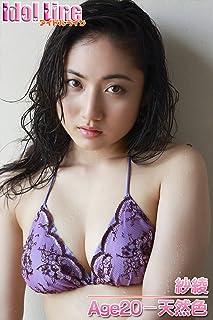 紗綾「Age20−天然色」 Idol Line