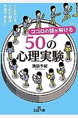 ココロの謎が解ける50の心理実験―――こんなにも、人の行動は予想できない (王様文庫) Kindle版