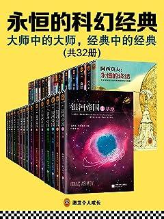 永恒的科幻经典(读客熊猫君出品,共32册,大师中的大师,经典中的经典!)