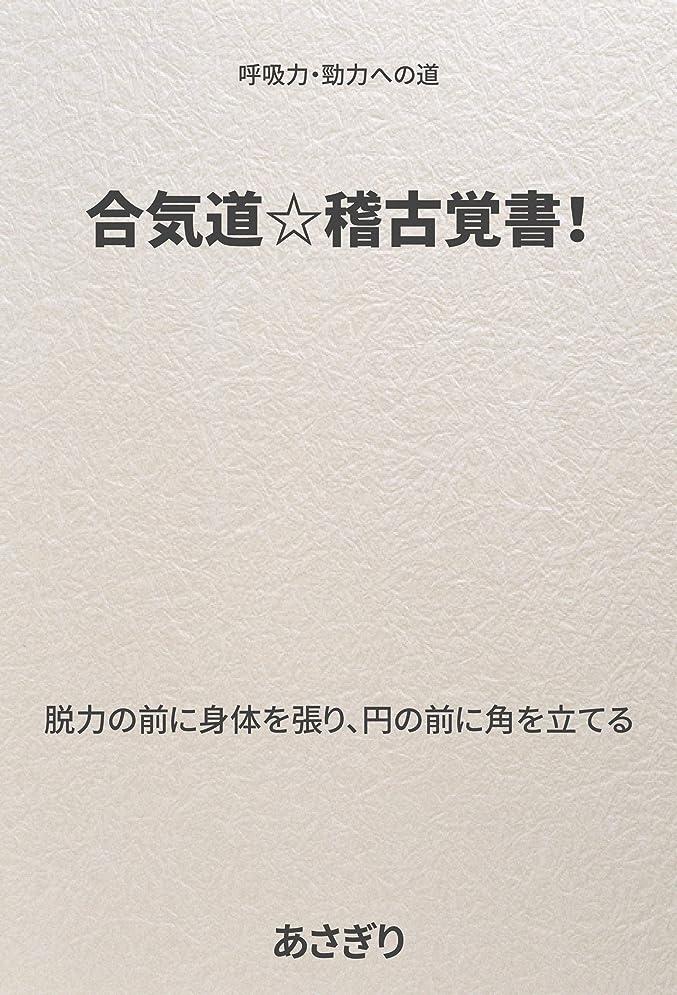 星ブース応答合気道☆稽古覚書!: 呼吸力?勁力への道