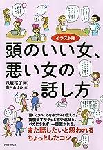 表紙: イラスト版 頭のいい女、悪い女の話し方 | 八坂 裕子