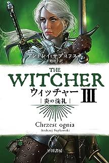ウィッチャーⅢ 炎の洗礼 (ハヤカワ文庫FT)