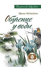 Обучение у воды (Russian Edition)