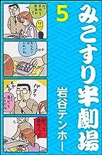 表紙: みこすり半劇場 (5) (ぶんか社コミックス) | 岩谷テンホー