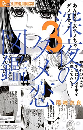 深夜のダメ恋図鑑(3) (フラワーコミックス)