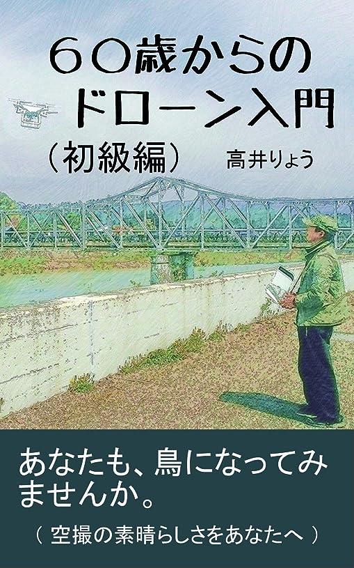 厳密に時代遅れ高速道路60歳からのドローン入門(初級編): あなたもドローンで鳥になってみませんか