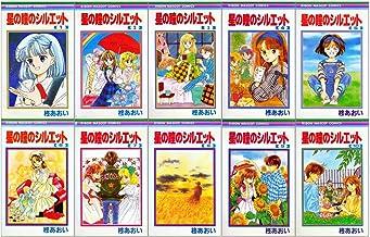星の瞳のシルエット コミック 全10巻完結セット (りぼんマスコットコミックス)...