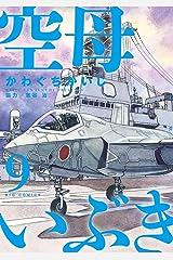 空母いぶき(9) (ビッグコミックス) Kindle版
